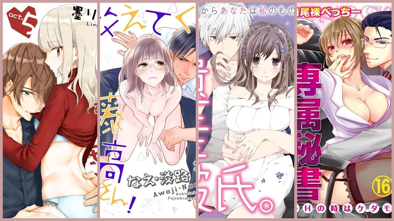 Josei and Adult Mangas Like Sweet Punishment or Manga Similar to Amai Choupatsu