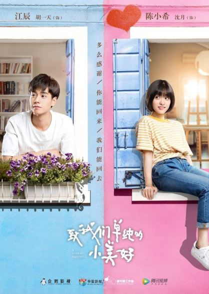 A love so beautiful - Chinese dramas like Love O2O