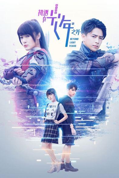 Beyond Light Years - Chinese dramas like Love O2O