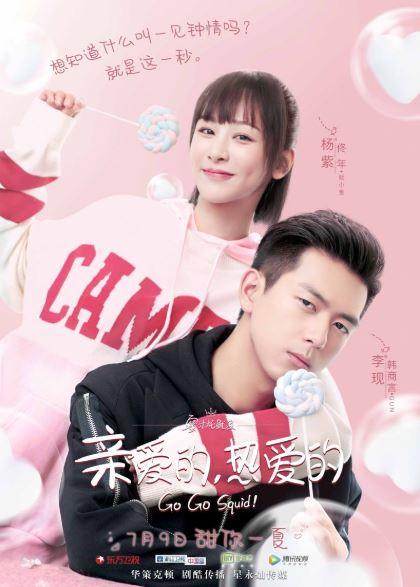 Go Go Squid - Chinese dramas like Love O2O