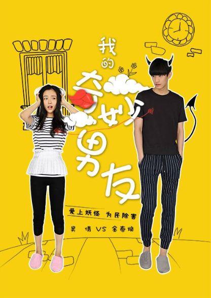 My Amazing Boyfriend - Chinese dramas like Love O2O