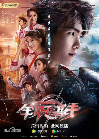 The King's Avatar - Chinese dramas like Love O2O
